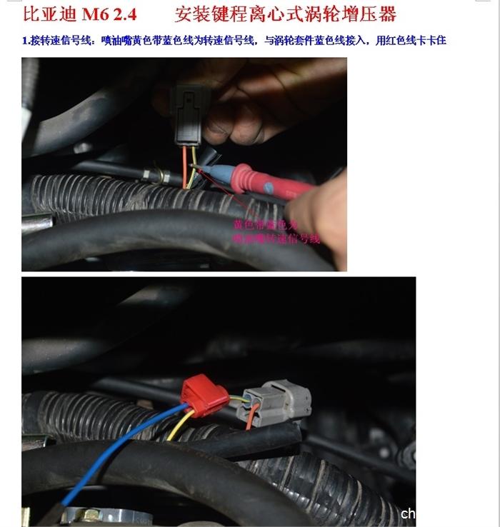 比亚迪m6动力改装升级案例 加装离心式电动涡轮增压器高清图片