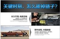 工厂直销 多功能汽车应急启动电源 广西汽车应急移动电源