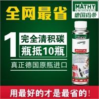 德国玛蒂BE汽油添加剂诚招各地代理商