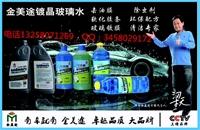 玻璃水防冻液尿素设备