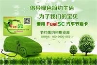 FuelSC国际节油卡