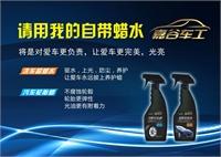 嘉谷车工汽车轮胎油晶蜡水洗车美容养护  全国招商代理