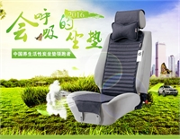 活性炭健康环保汽车座垫加盟