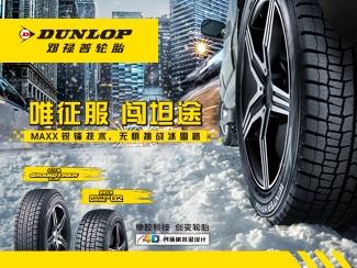 邓禄普冬季轮胎 驾驭冰雪纵情驰骋