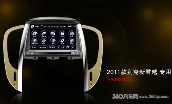 经典之作 飞歌FA系列2011款君越专用影音导航导购