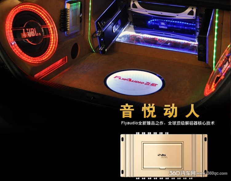古典与科技的融合 飞歌DA-801双音频解码器