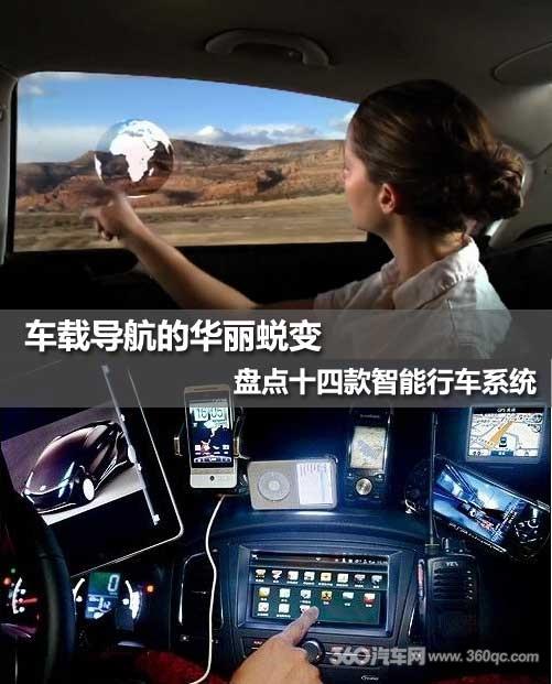 车载导航的华丽蜕变 盘点十四款智能行车系统