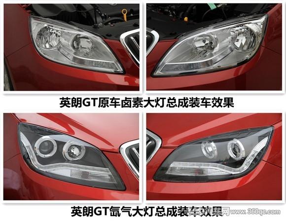 安全完美升级 别克英朗GT氙气大灯总成改装评测
