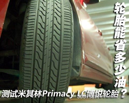 轮胎可以节省油耗 米其林轮胎测试