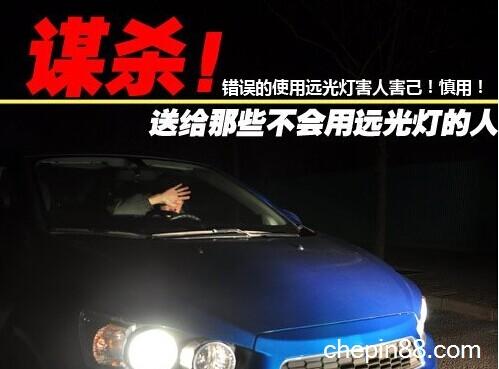远光灯是汽车上重要的功能之一