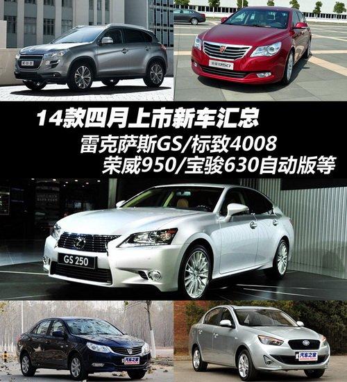 国产GLK 标致4008 四月上市新车汇总