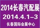 2014第十届中国长春国际汽车零配件展洽会