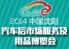 2014中国(沈阳)国际汽车后市场服务及用品博览会