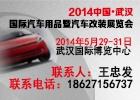 2014中国•武汉国际汽车用品暨汽车改装展览会