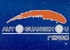 2013广州国际汽车零部件及用品展览会