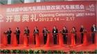 2014第18届北京汽车用品展览会