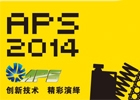 2014年中国上海国际汽车零部件、制造设备及售后服务展览会