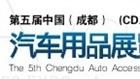 中国(成都)汽车用品展览会