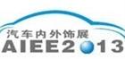 上海国际汽车内饰与外饰展览会