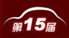 中国汽车用品暨改装汽车展览会