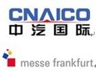 2013法兰克福上海国际汽车用品展览会