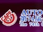 第74届全国汽车配件交易会