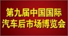 第九届中国义乌汽车后市场博览会