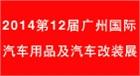 2014第12届中国(广州)国际汽车用品及汽车改装展