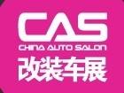 中国(上海)国际汽车升级及配套产品展览会暨中国(上海)改装车展