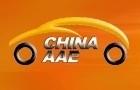2014第十一届中国(广州)国际汽车用品展览会