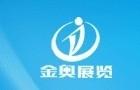 第七中国(临沂)汽车用品交易会