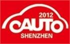 深圳国际汽车用品博览会暨汽车改装及连锁加盟展