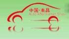 2013第二届中国(南昌)汽车后市场博览会