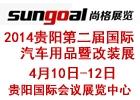 2014中国贵阳第二届国际汽车用品暨改装展览会