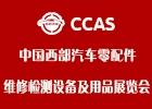 2014中国(重庆)国际汽车零配件、维修检测设备及用品展览会