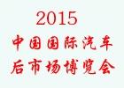 2015中国(上海)国际汽车后市场博览会