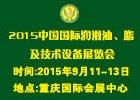 2015中国(重庆)国际润滑油、脂、养护用品及技术设备展览会