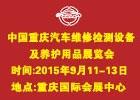 2015中国(重庆)国际汽车维修、检测设备及养护用品展览会