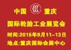 2015中国(重庆)国际轮胎工业展览会