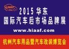 2015华东国际汽车后市场(杭州)品牌展暨汽车改装博览会