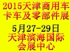 2015中国(天津)国际商用车、卡车及零部件展览会