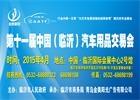 第十一届中国(临沂)汽车用品交易会