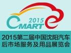 第二届中国沈阳汽车后市场服务及用品展览会