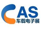 第十四届中国(北京)车载电子产品博览会(CAS)