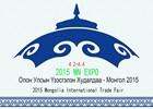 2015外蒙古国际汽车暨重卡及专用车辆、汽摩零部件展览会