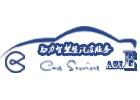 2014ASIE中国(武汉)国际汽车服务产业博览会