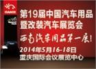 第19届中国汽车用品暨改装汽车展览会用品展展会