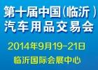 第十届中国(临沂)汽车用品交易会