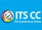 第三届深圳国际智能交通与卫星导航位置服务展览会