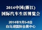 2014中国(浙江)国际汽车生活博览会